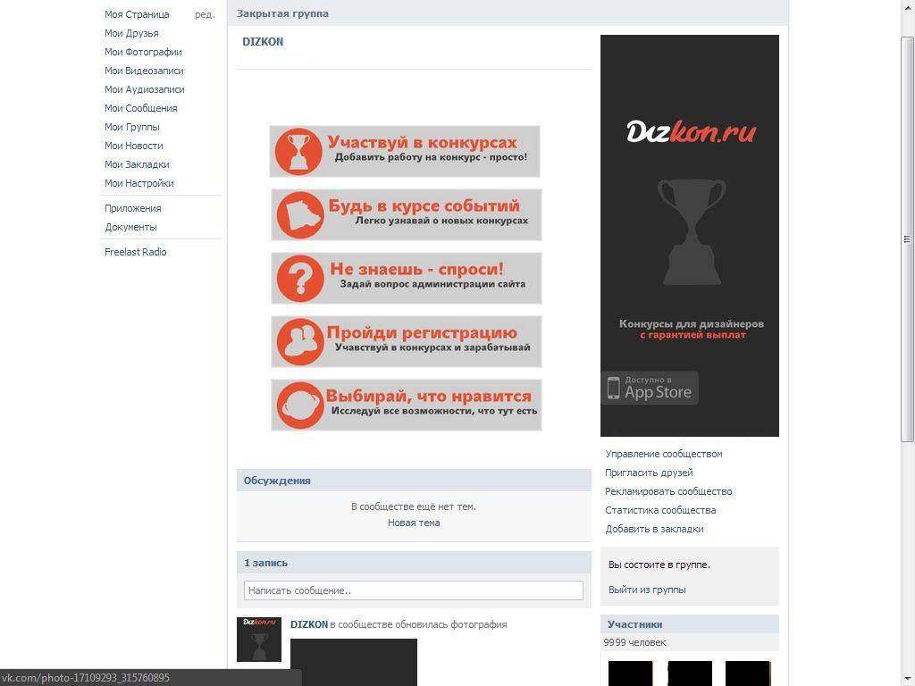Страница DizKon ВКонтакте - дизайнер Hombre_Humor