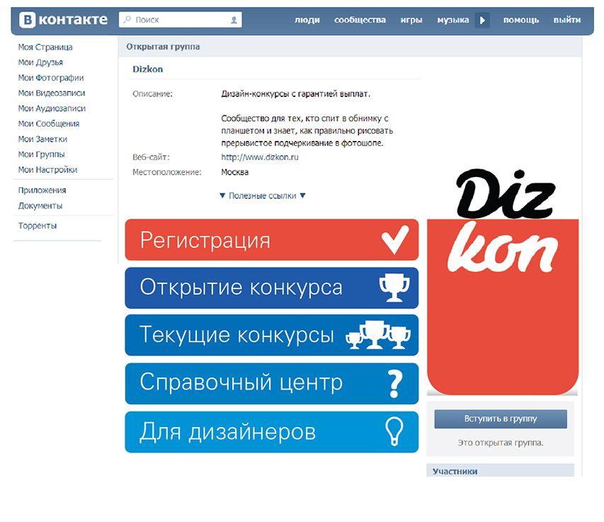 Страница DizKon ВКонтакте - дизайнер Andrei-book