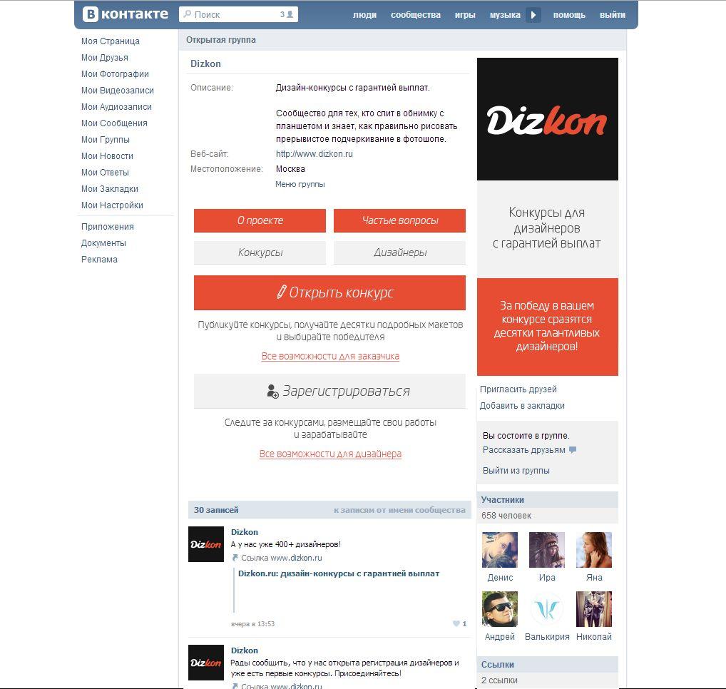 Страница DizKon ВКонтакте - дизайнер laik2167