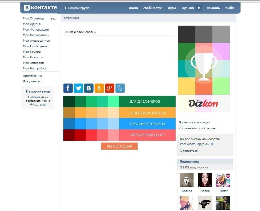 Страница DizKon ВКонтакте - дизайнер Pulkov
