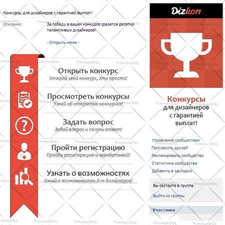 Страница DizKon ВКонтакте - дизайнер TimmonDSL