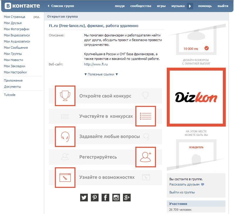Страница DizKon ВКонтакте - дизайнер tutcode