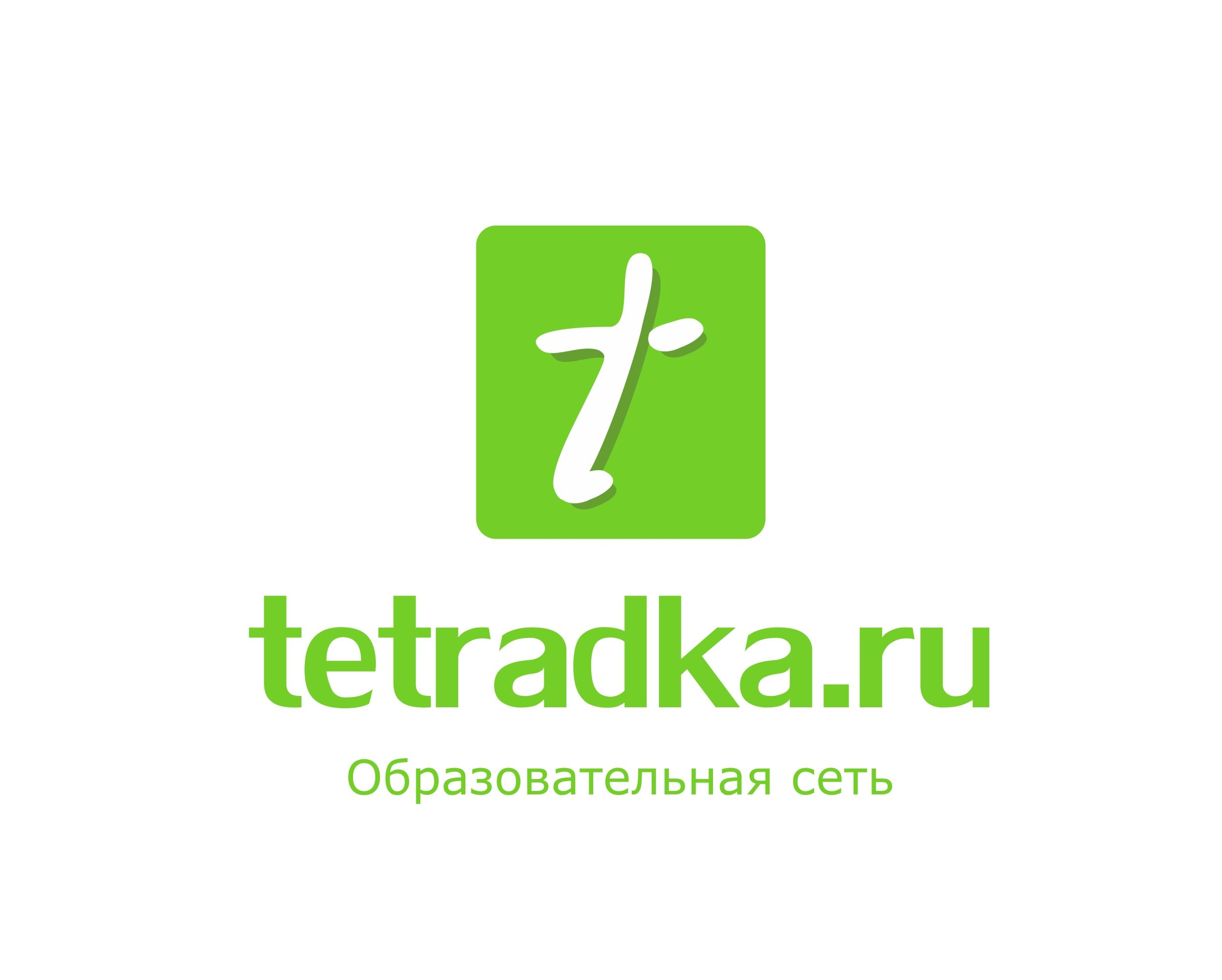 Логотип для образовательной сети tetradka.ru - дизайнер oksana123456
