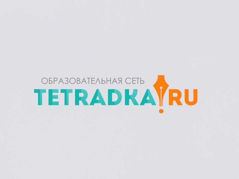 Логотип для образовательной сети tetradka.ru - дизайнер Zhe_ka