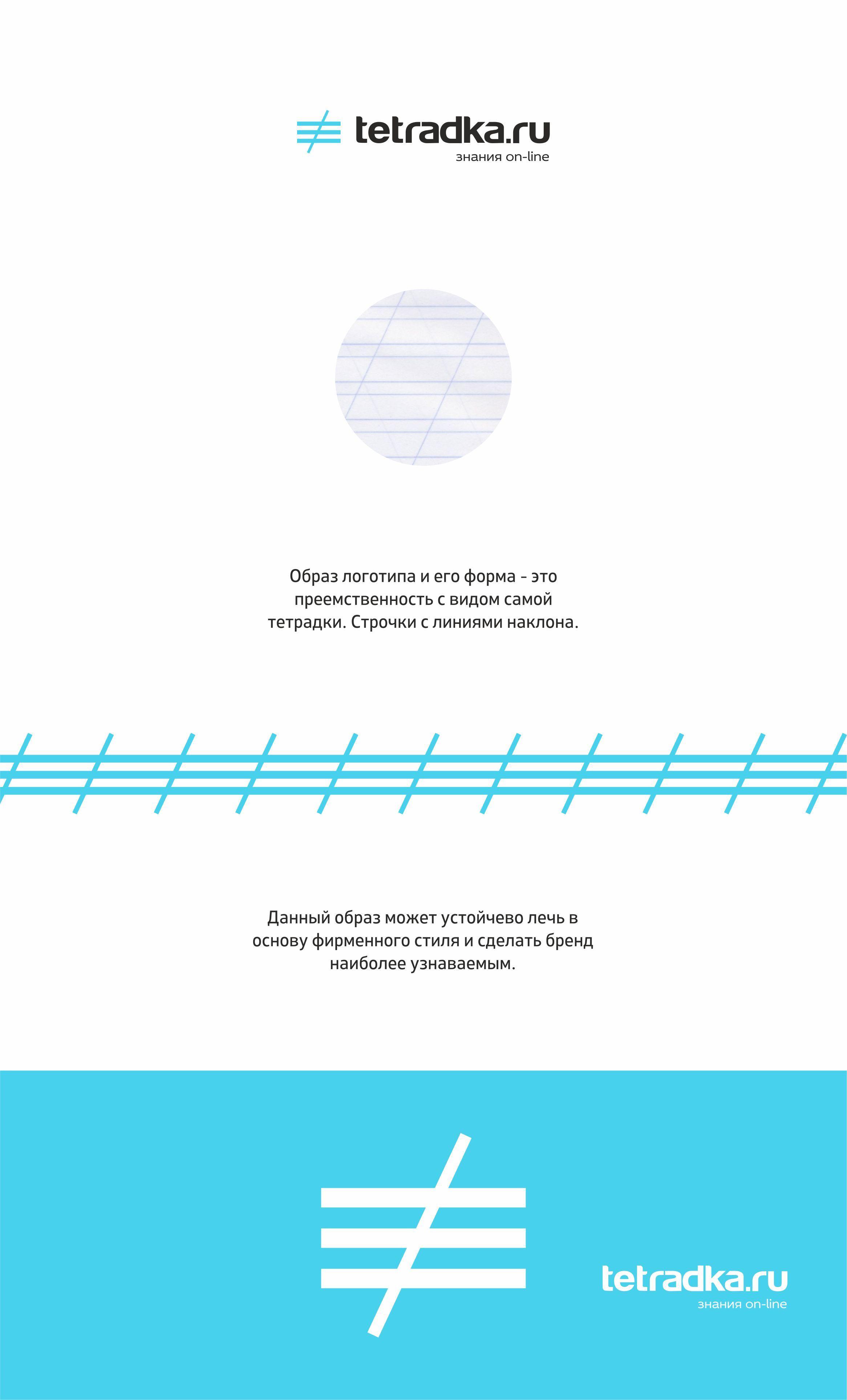 Логотип для образовательной сети tetradka.ru - дизайнер Dirty_PR