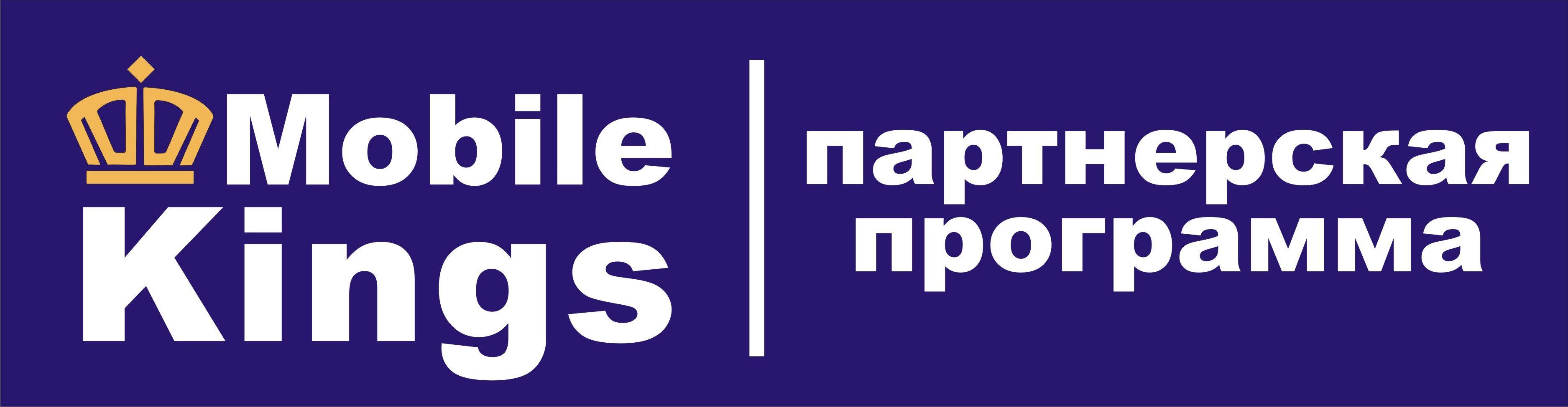 Логотип для партнерской программы MobileKings - дизайнер Alex-Dezainer