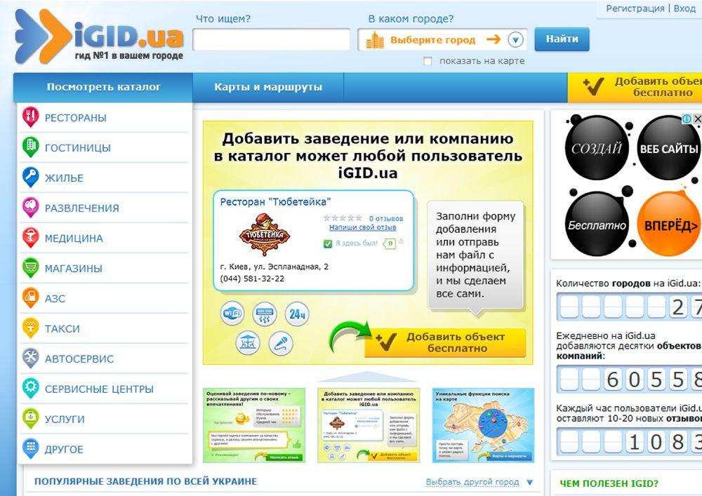 Создание логотипа iGid - дизайнер zanru