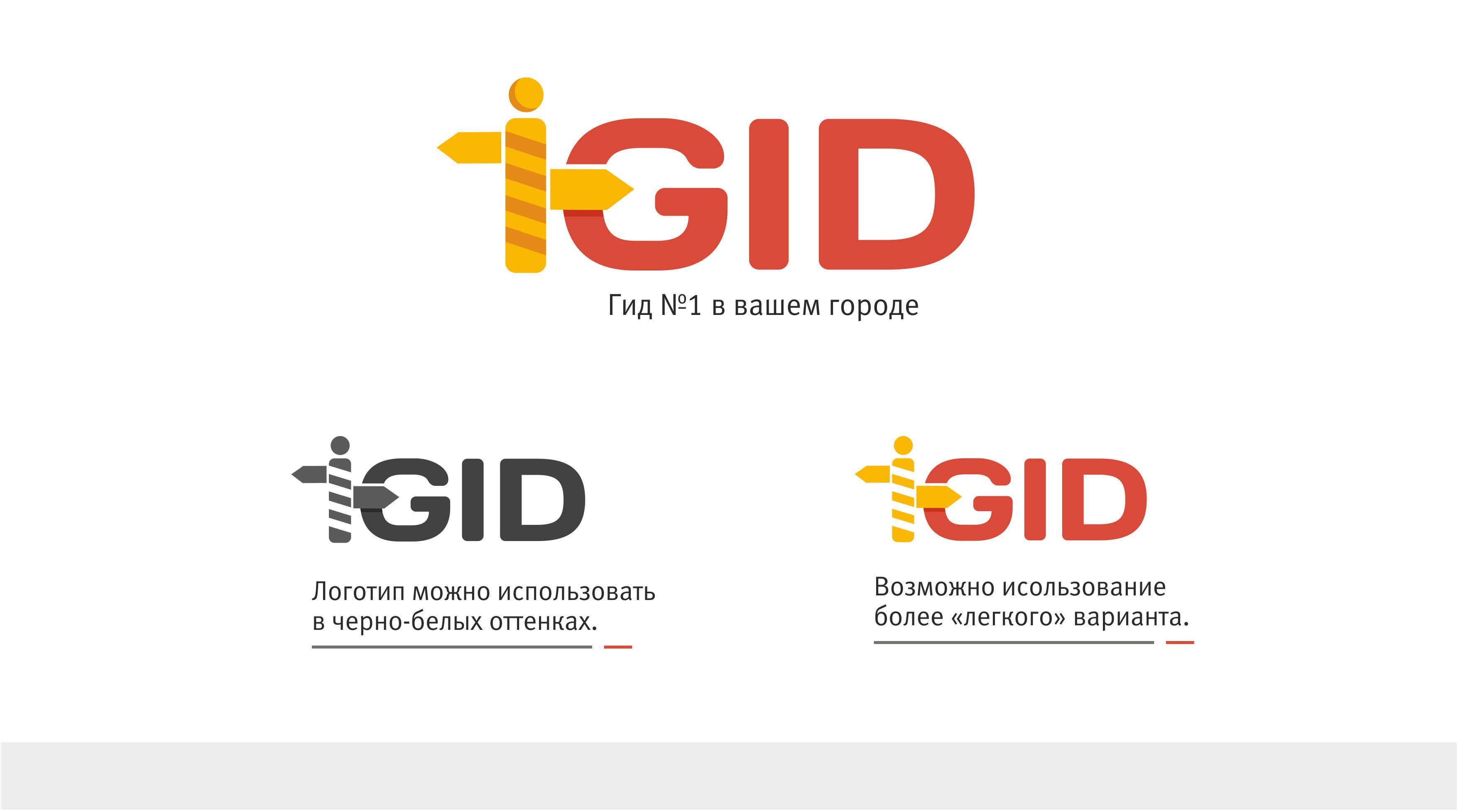 Создание логотипа iGid - дизайнер lystcov