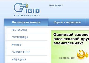 Создание логотипа iGid - дизайнер luckylim