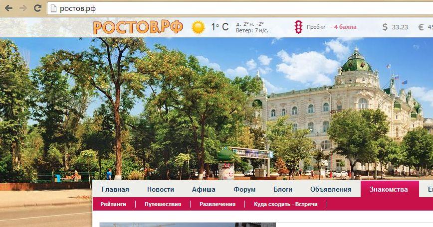 Логотип для портала Ростов.рф - дизайнер Paramonov84