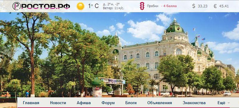 Логотип для портала Ростов.рф - дизайнер sprite3d21