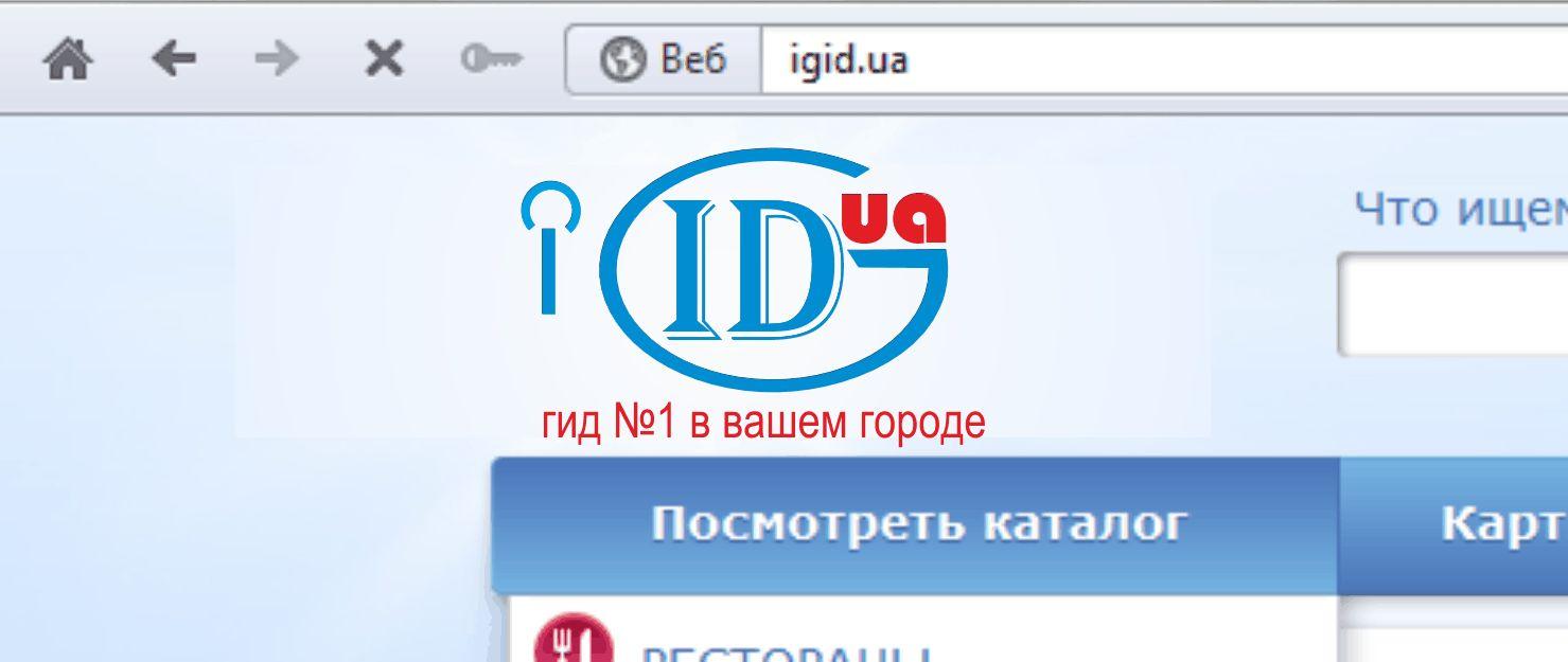 Создание логотипа iGid - дизайнер sv58