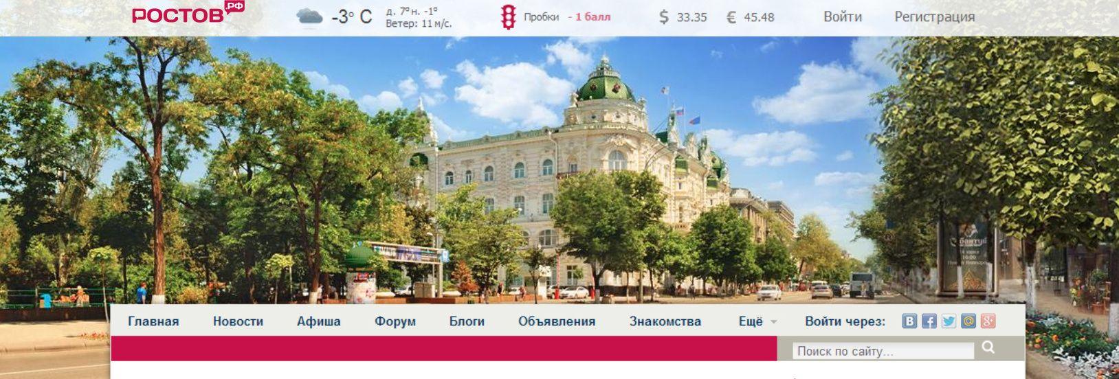 Логотип для портала Ростов.рф - дизайнер lystcov