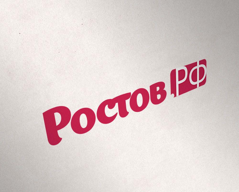 Логотип для портала Ростов.рф - дизайнер ready2flash