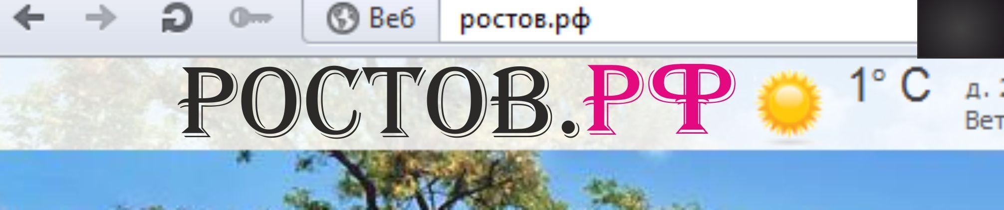 Логотип для портала Ростов.рф - дизайнер sv58