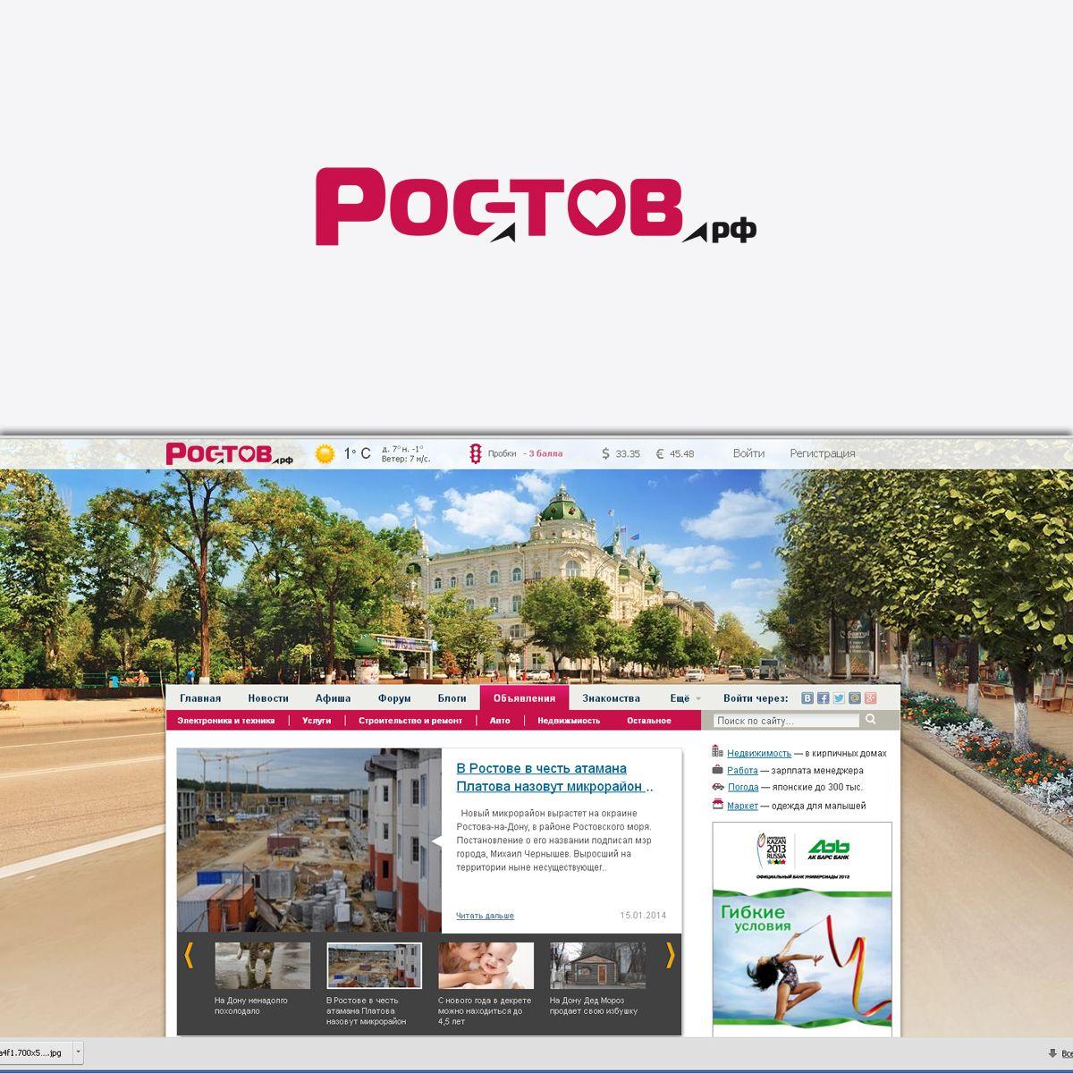 Логотип для портала Ростов.рф - дизайнер aristotely