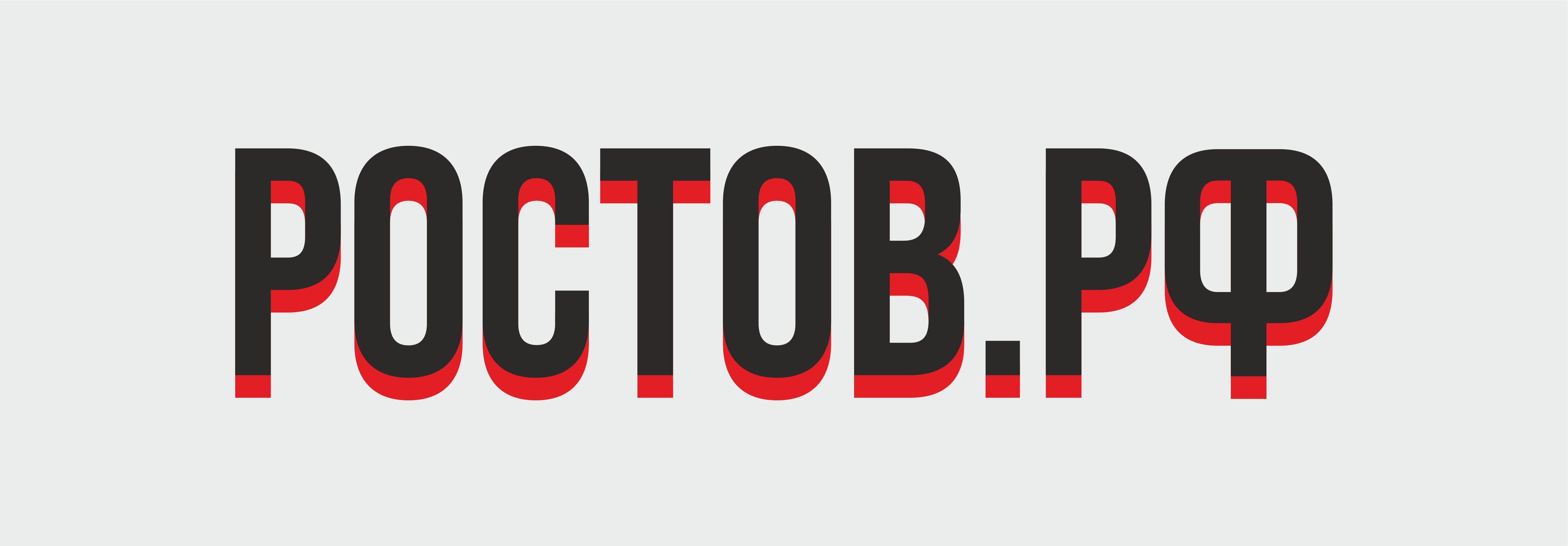 Логотип для портала Ростов.рф - дизайнер NickLight