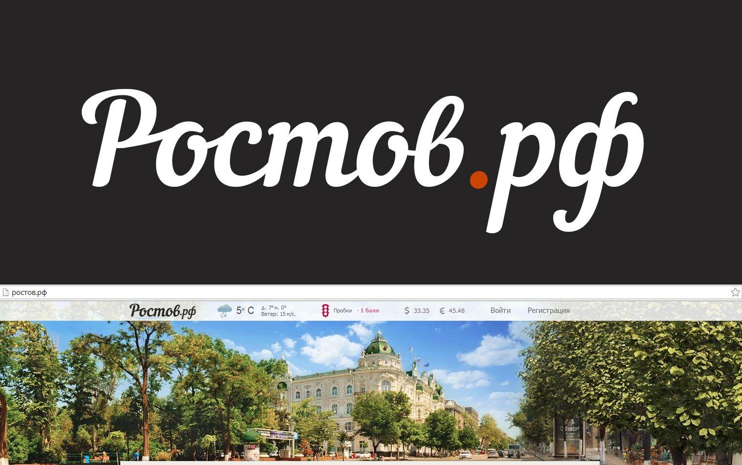 Логотип для портала Ростов.рф - дизайнер pensero