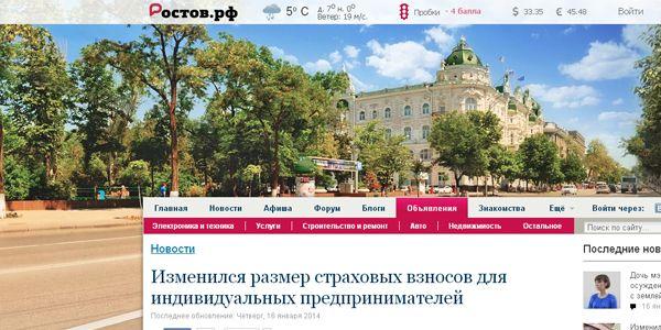 Логотип для портала Ростов.рф - дизайнер Rerum