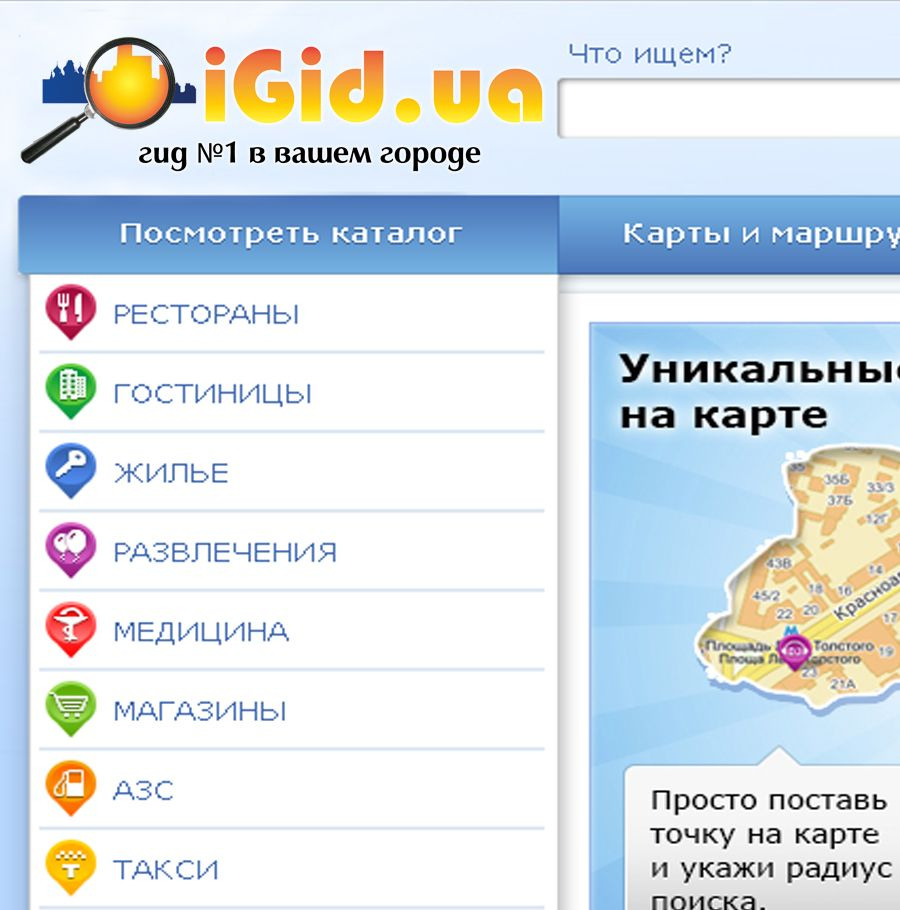 Создание логотипа iGid - дизайнер Irina-E
