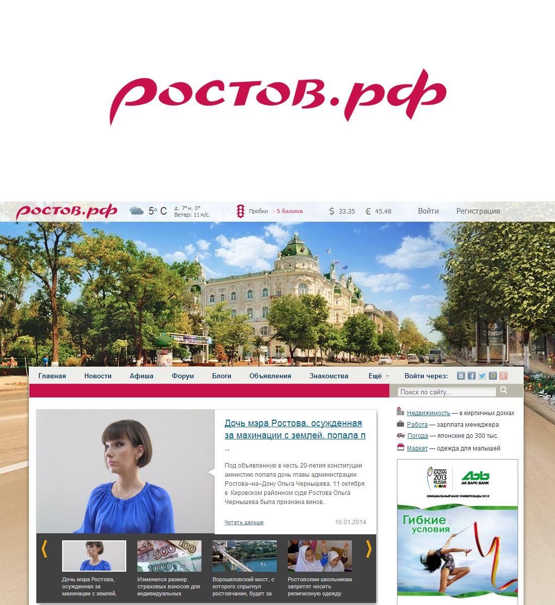 Логотип для портала Ростов.рф - дизайнер che_max