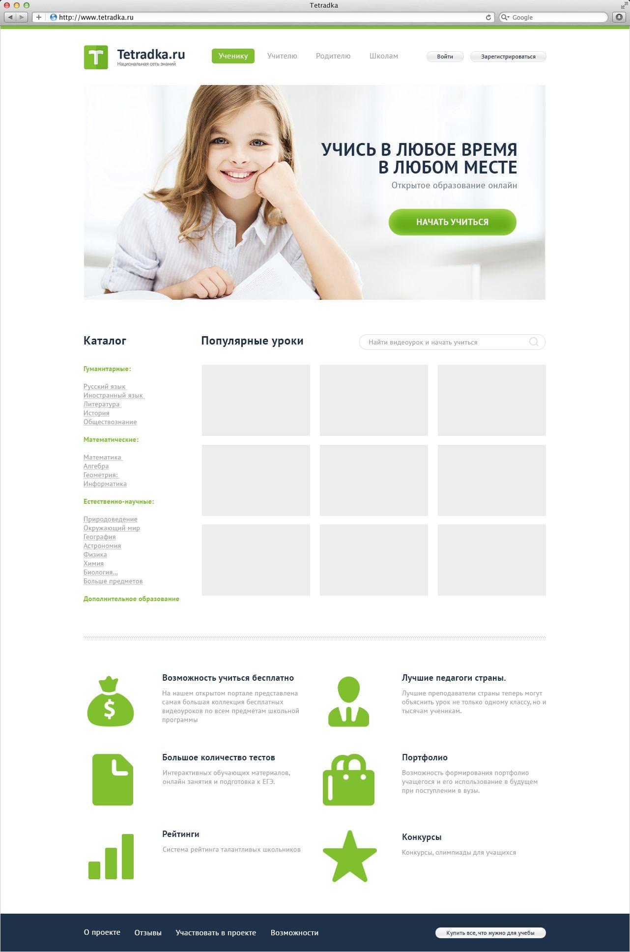 Главная страница образовательной сети tetradka.ru - дизайнер this_optimism