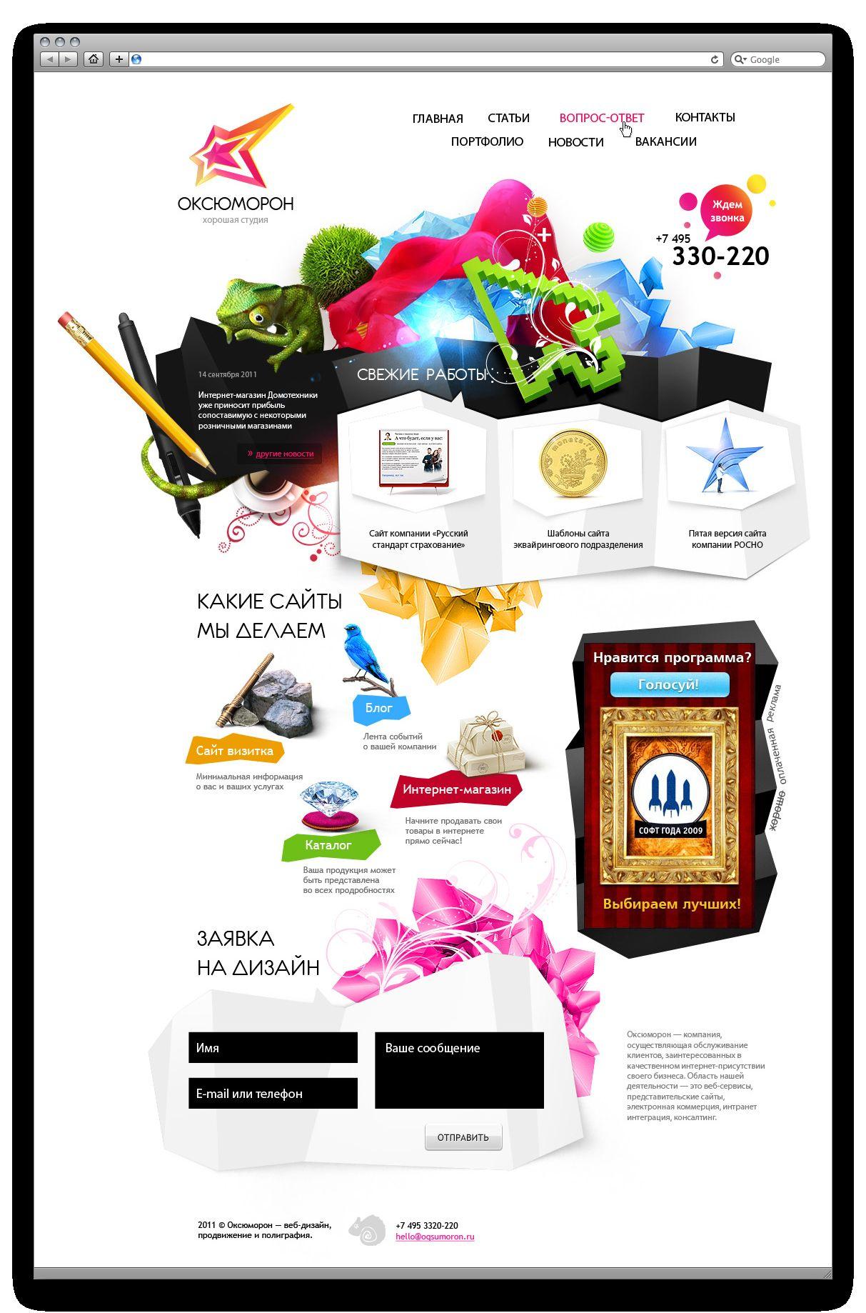 Дизайн главной страницы сайта web-студии Will Day - дизайнер Apologet