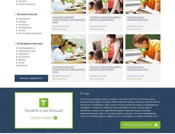 Главная страница образовательной сети tetradka.ru - дизайнер max_dasign