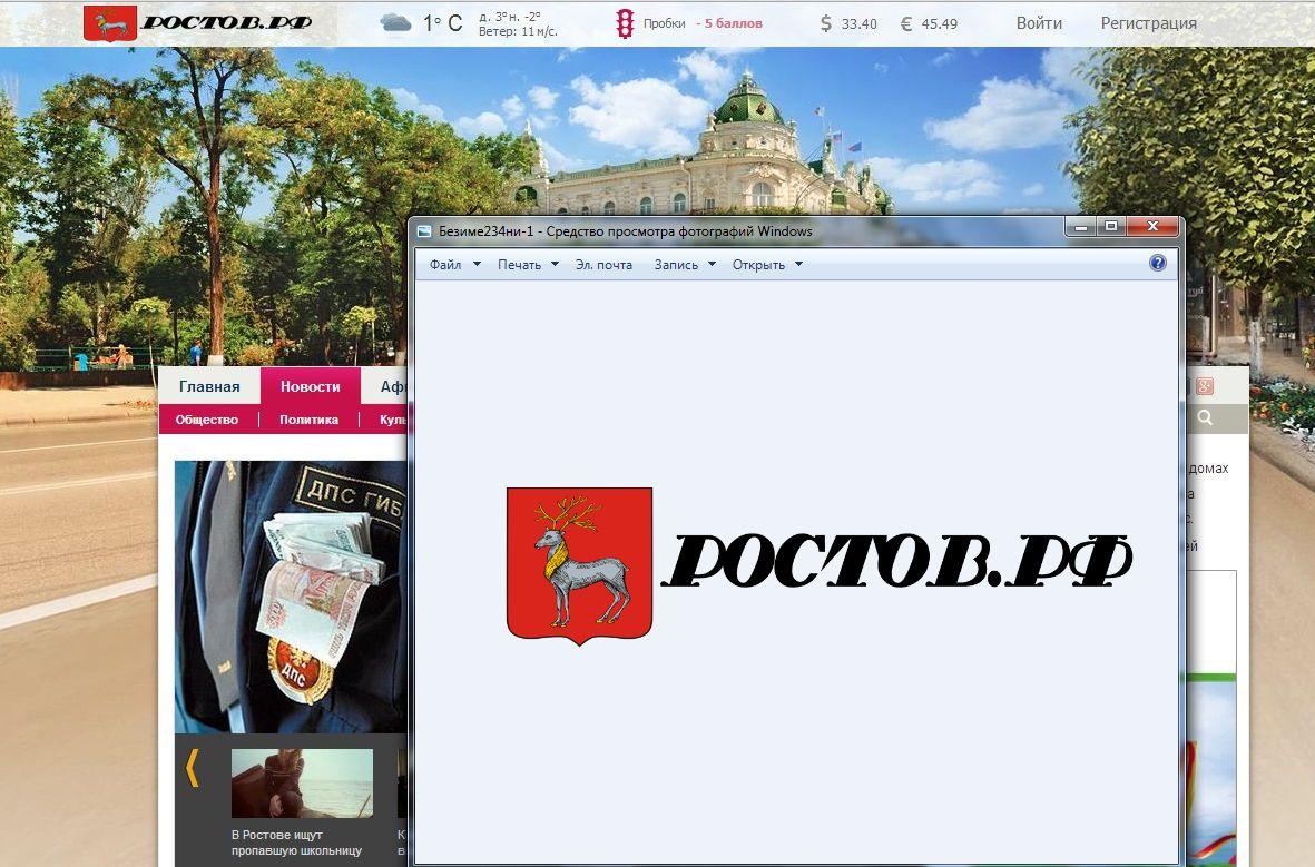 Логотип для портала Ростов.рф - дизайнер dreamveer