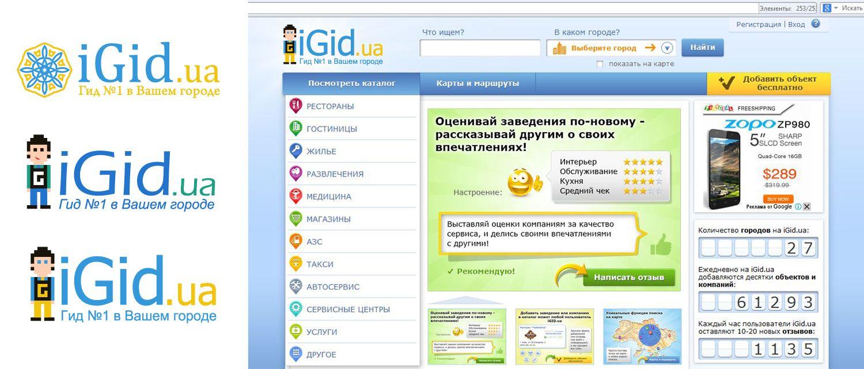 Создание логотипа iGid - дизайнер nyur_ok