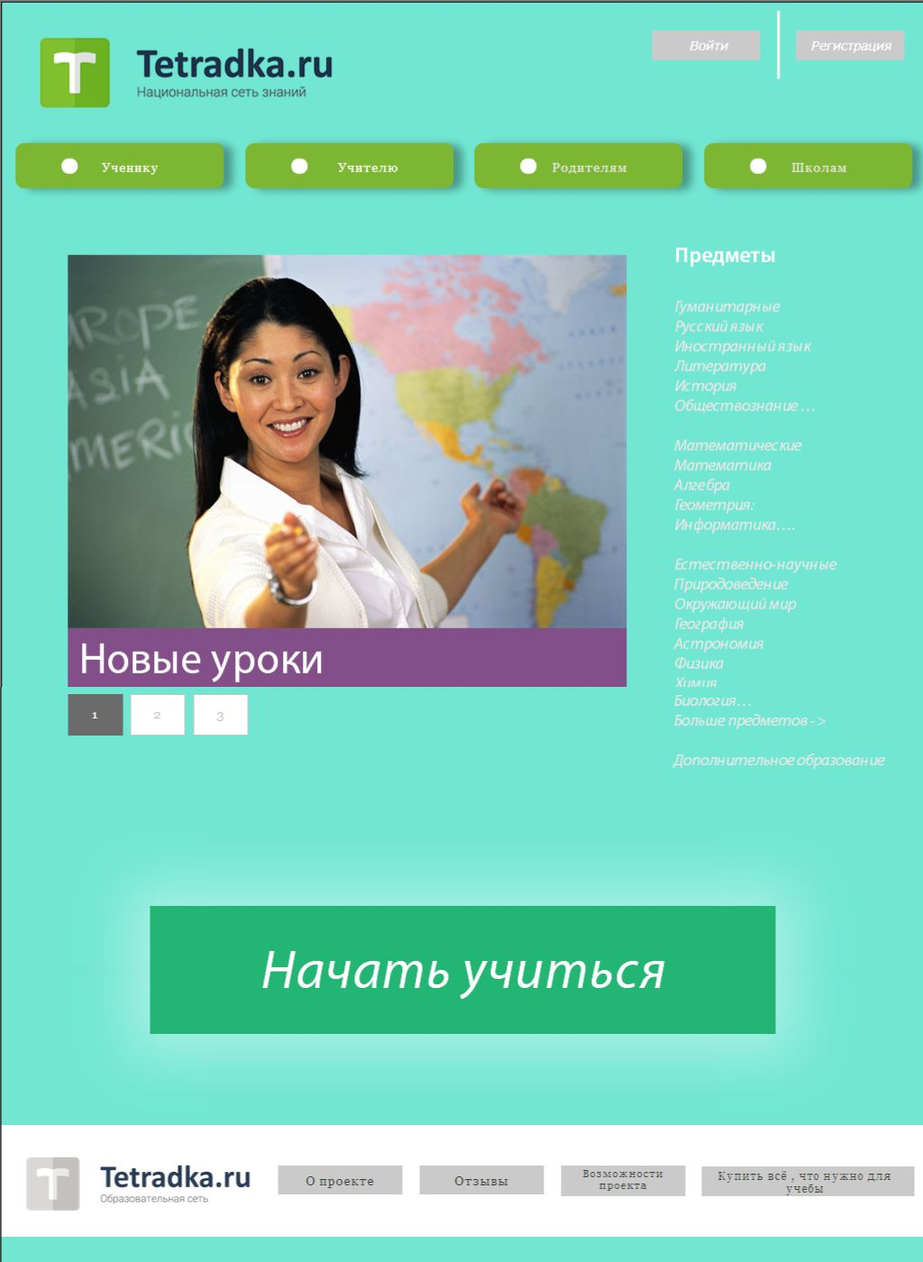 Главная страница образовательной сети tetradka.ru - дизайнер Victor_Dmitriev