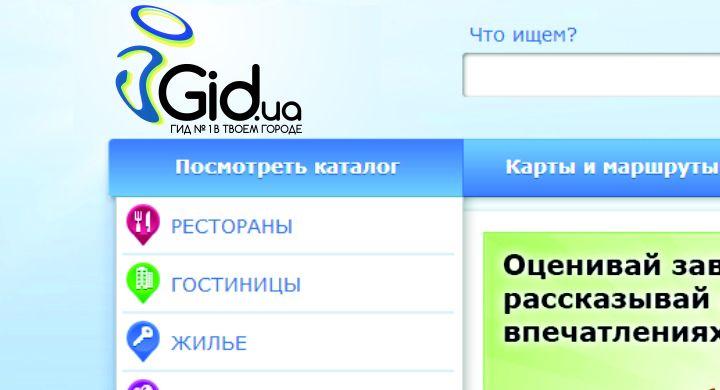Создание логотипа iGid - дизайнер kuchupen