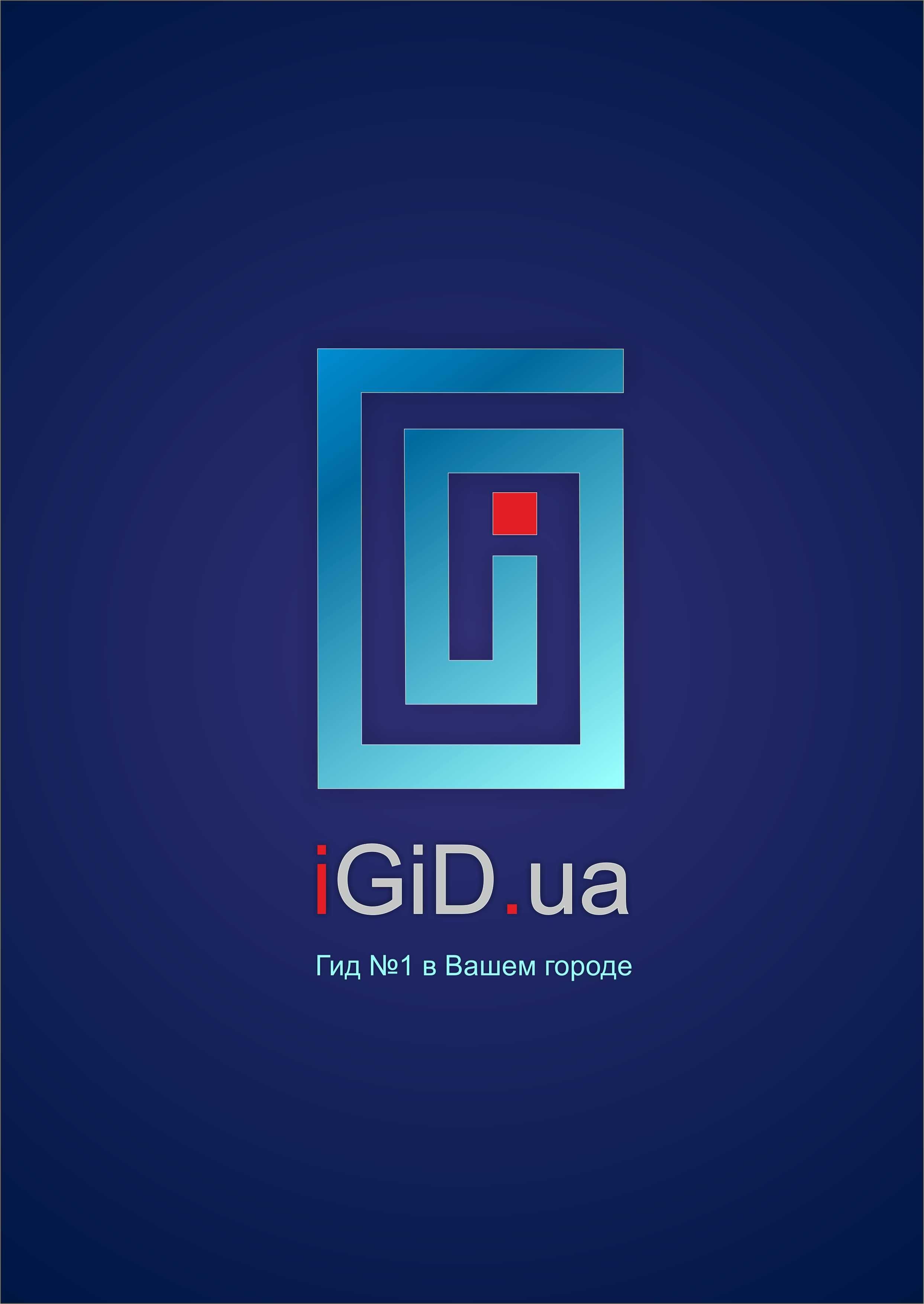 Создание логотипа iGid - дизайнер MihailPaliy