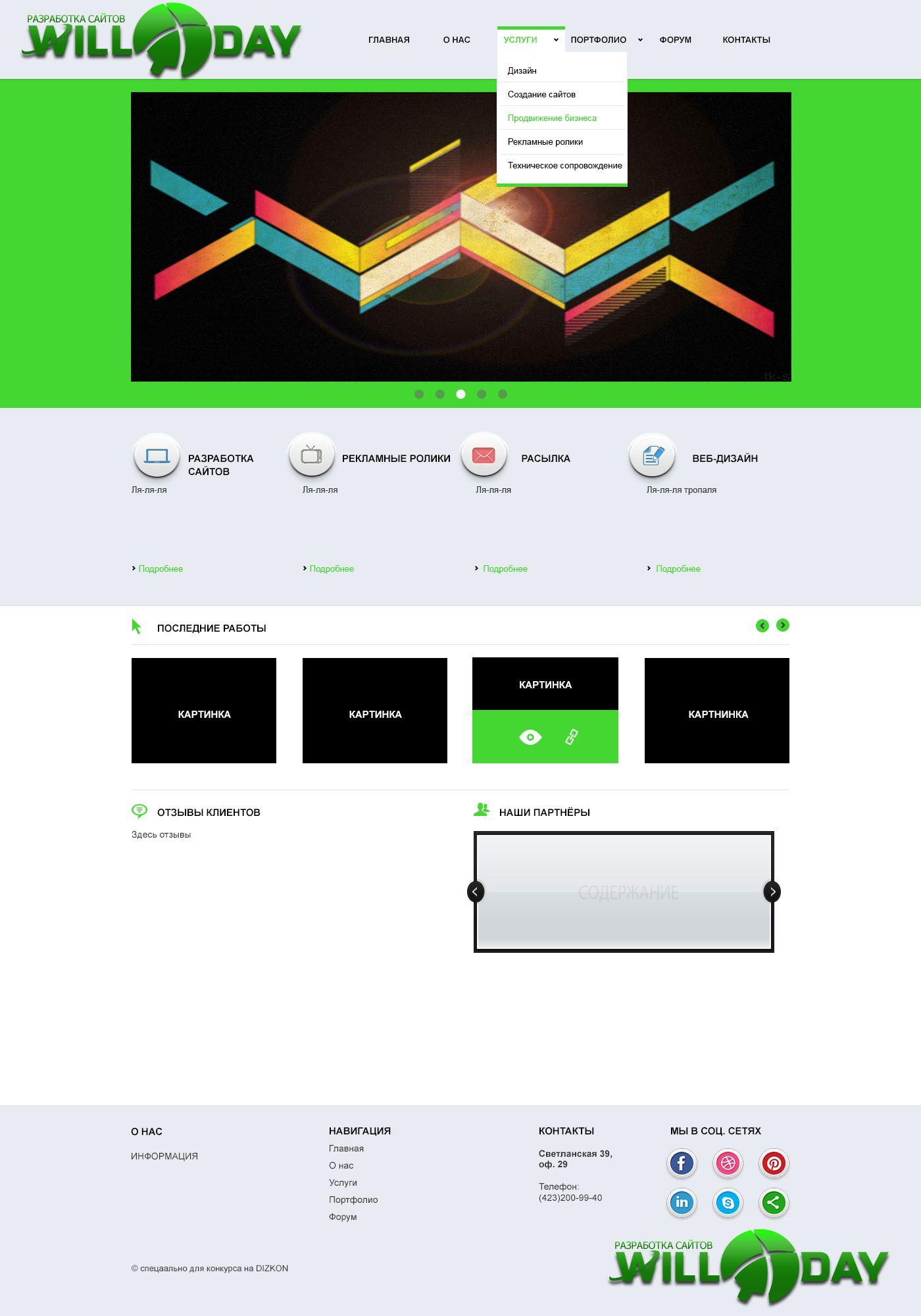 Дизайн главной страницы сайта web-студии Will Day - дизайнер Ydjen