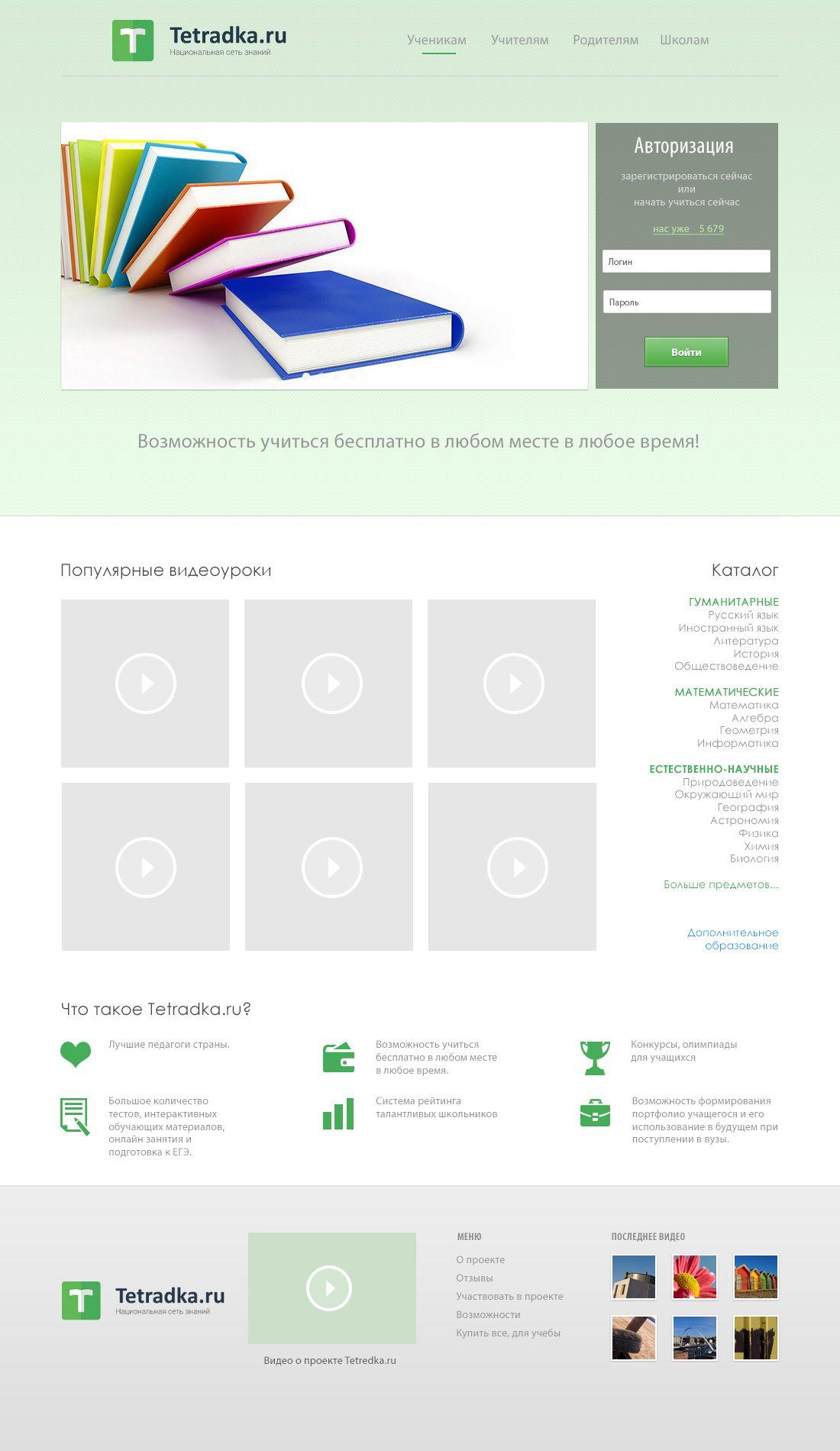 Главная страница образовательной сети tetradka.ru - дизайнер Zhe_ka