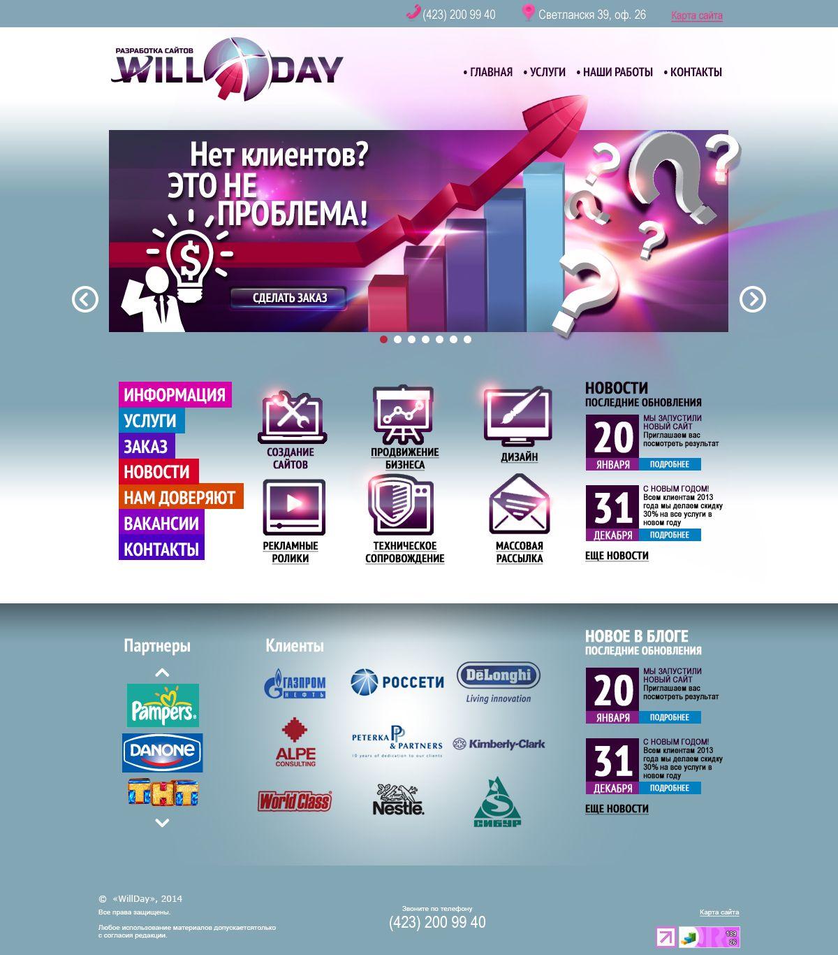 Дизайн главной страницы сайта web-студии Will Day - дизайнер koryavka