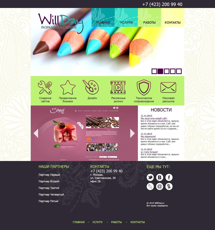 Дизайн главной страницы сайта web-студии Will Day - дизайнер elfasoul88
