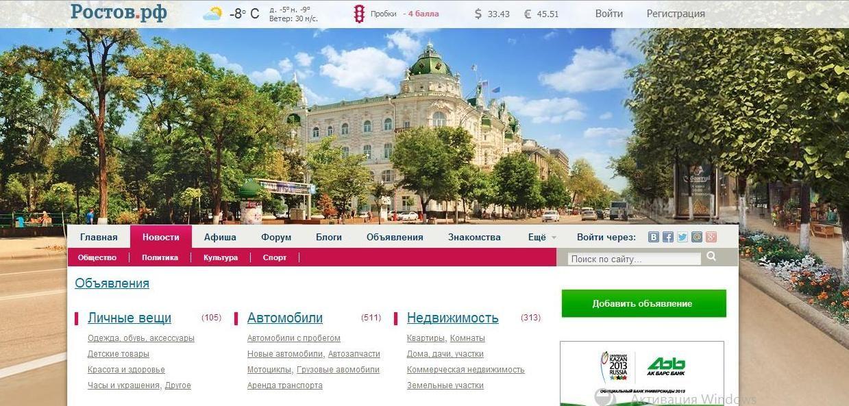 Логотип для портала Ростов.рф - дизайнер zbruno