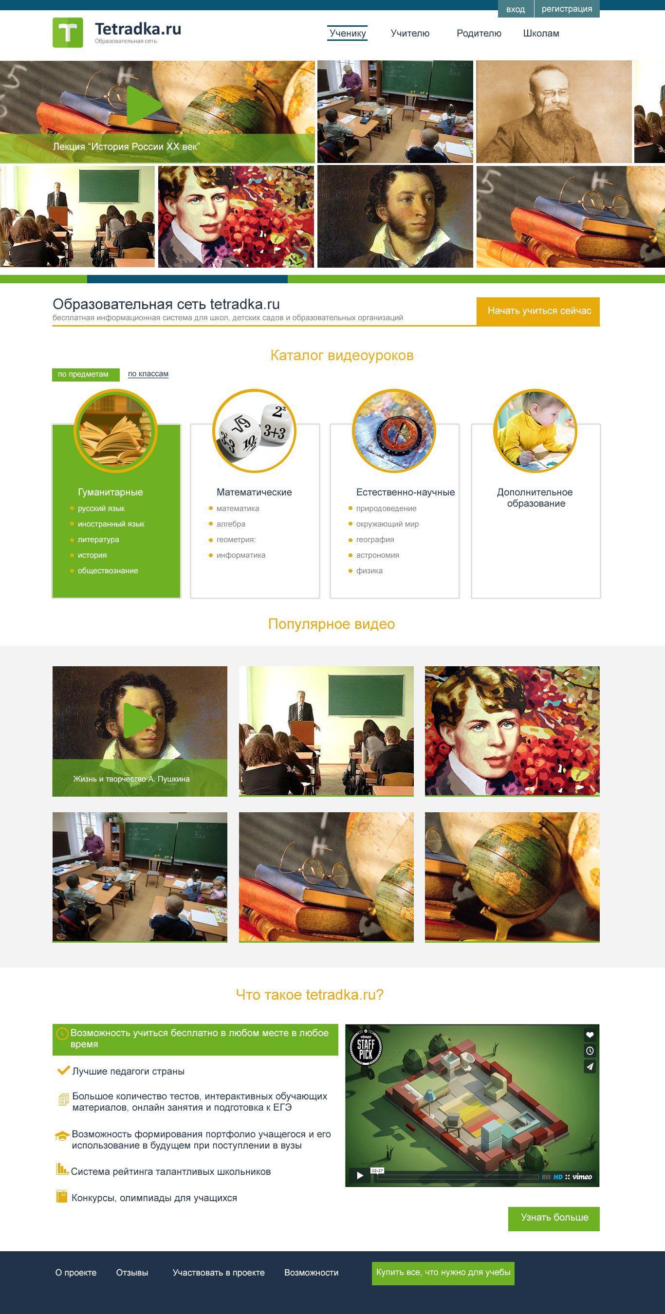 Главная страница образовательной сети tetradka.ru - дизайнер H_e_l_e_n