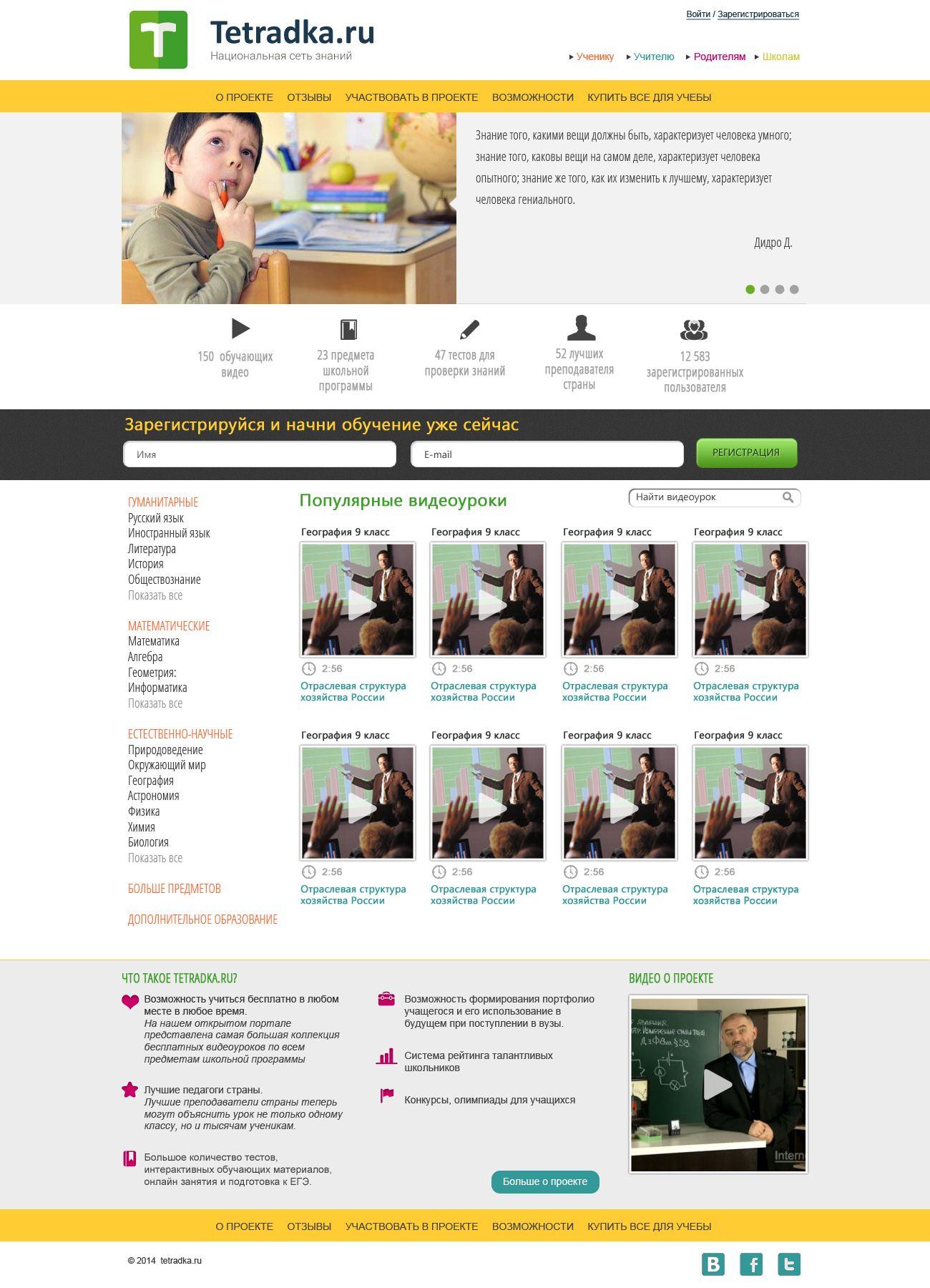 Главная страница образовательной сети tetradka.ru - дизайнер Proliska