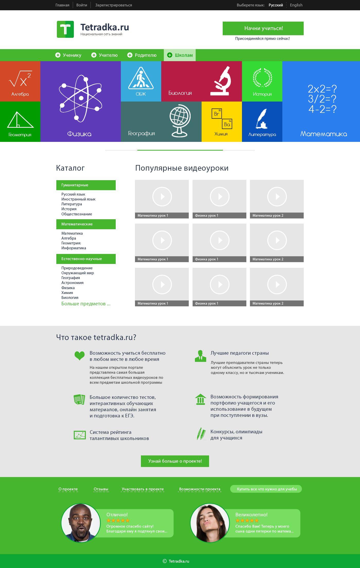Главная страница образовательной сети tetradka.ru - дизайнер goljakovai