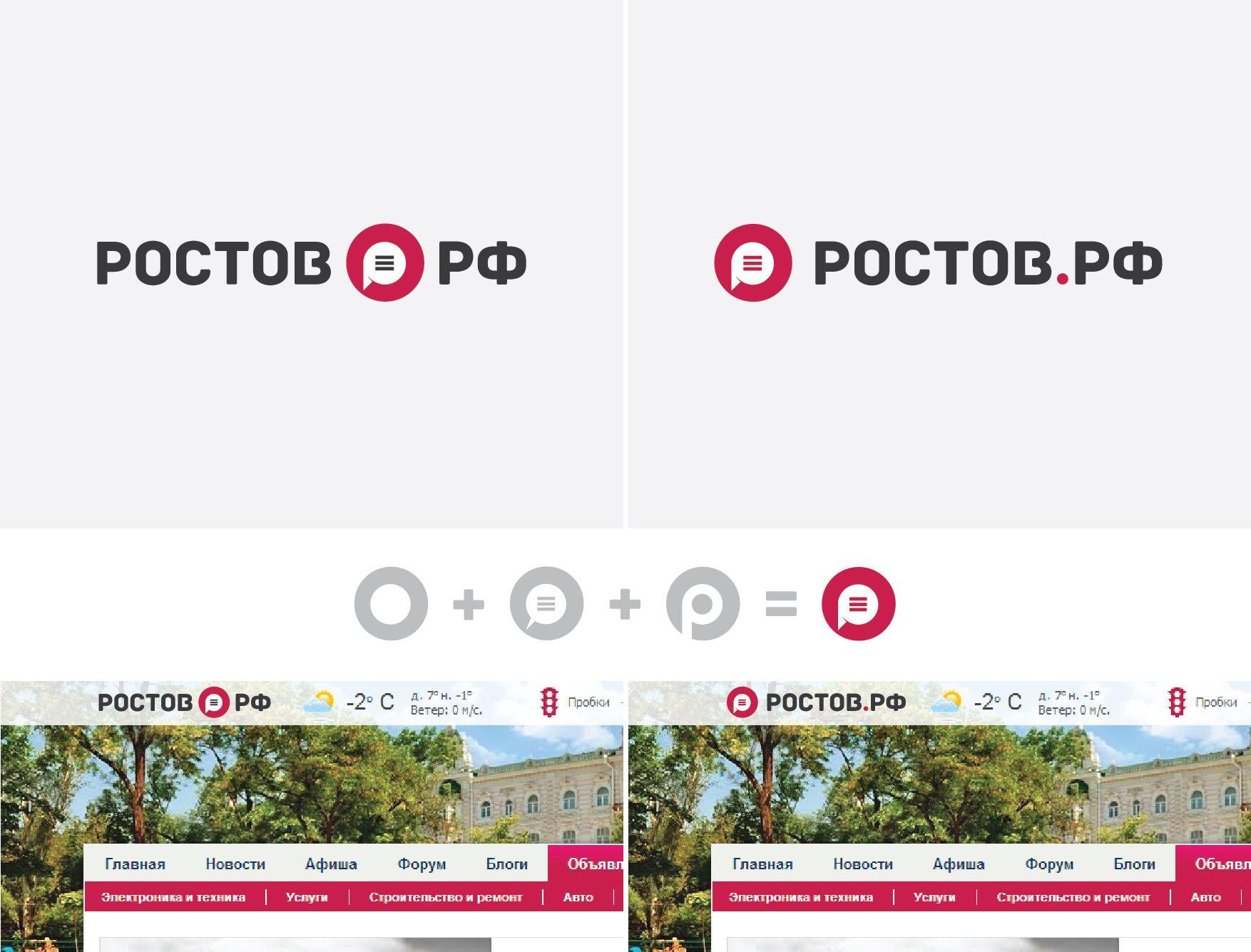 Логотип для портала Ростов.рф - дизайнер Cammerariy