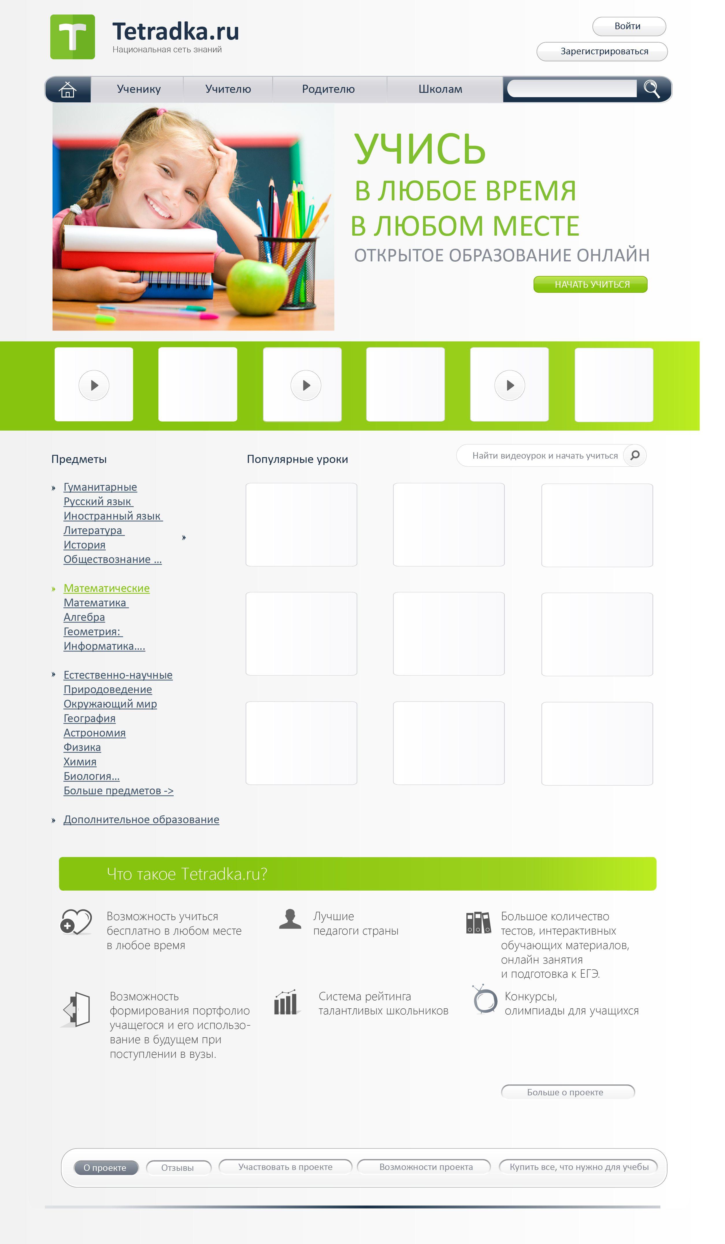 Главная страница образовательной сети tetradka.ru - дизайнер Unatse