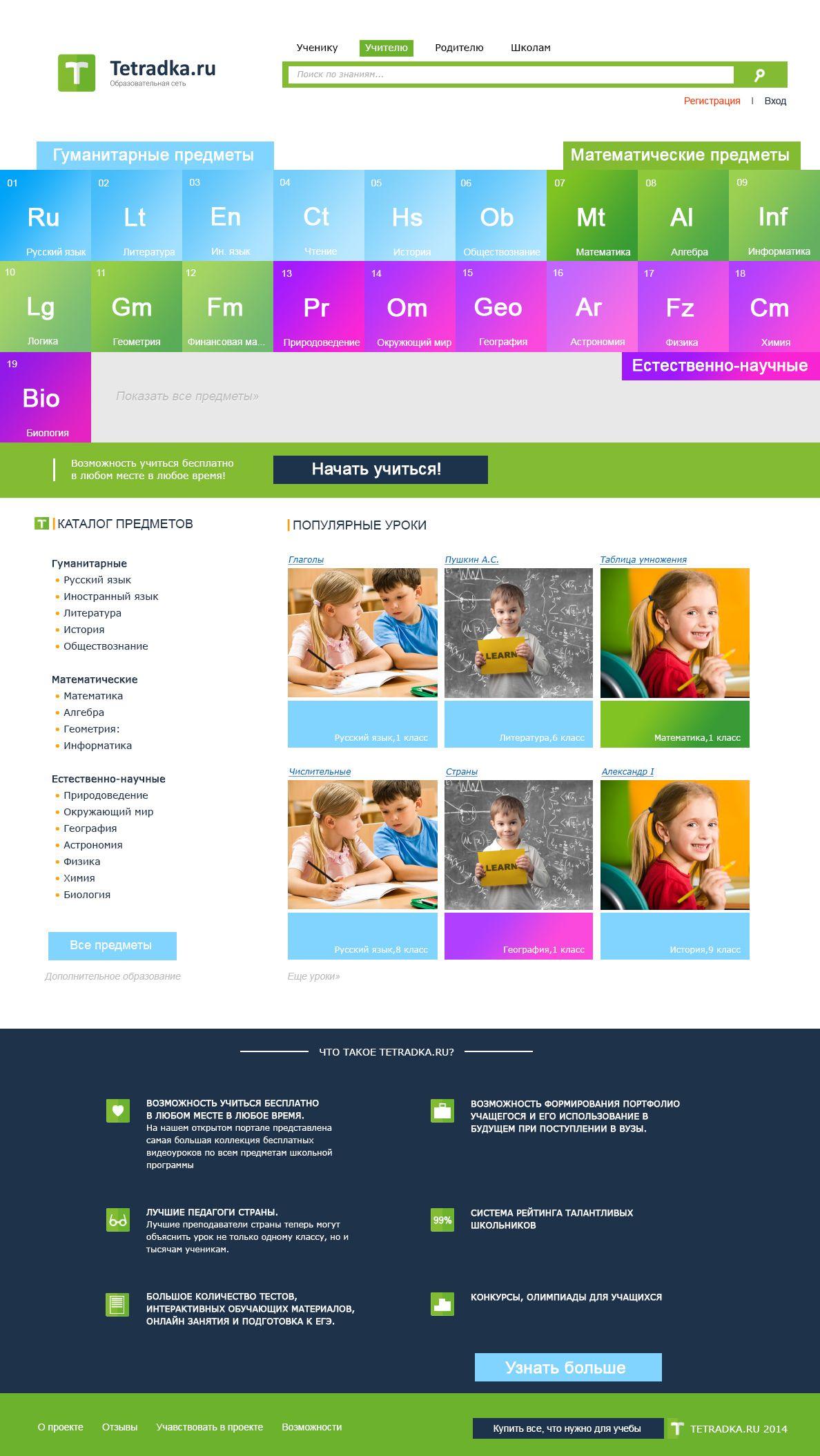 Главная страница образовательной сети tetradka.ru - дизайнер lystcov