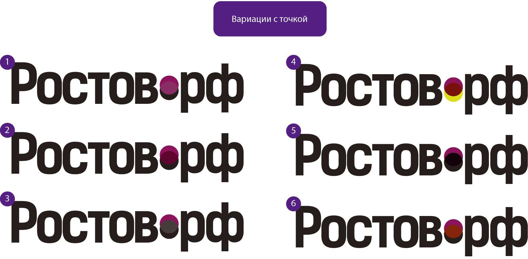 Логотип для портала Ростов.рф - дизайнер dmitryvyvodov