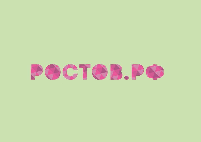 Логотип для портала Ростов.рф - дизайнер Frezen