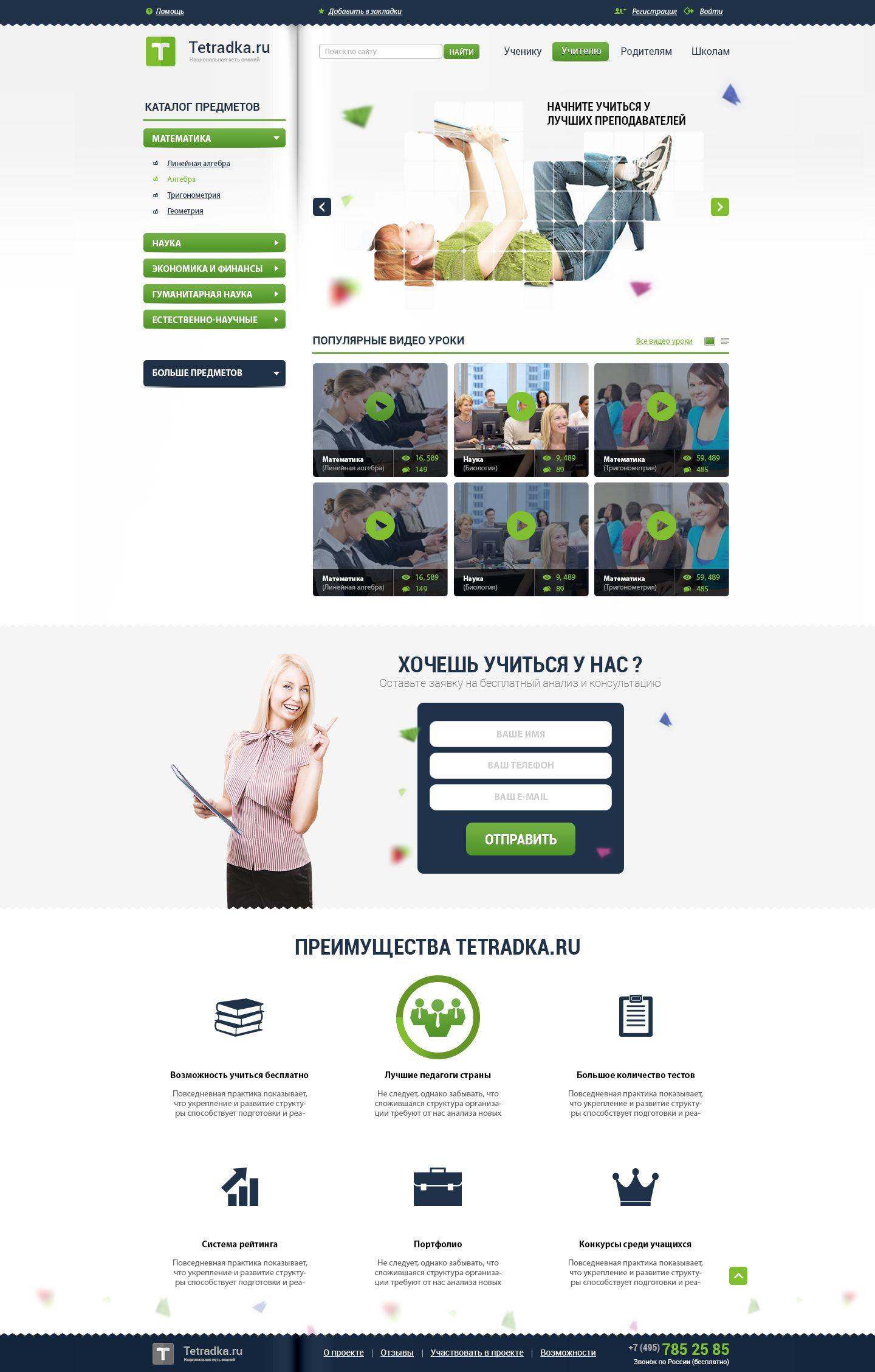Главная страница образовательной сети tetradka.ru - дизайнер Denchikk