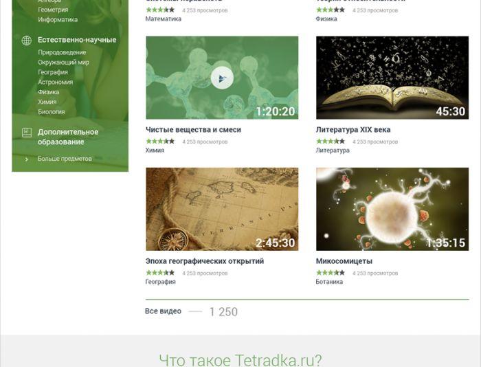 Главная страница образовательной сети tetradka.ru - дизайнер MonolithAgency