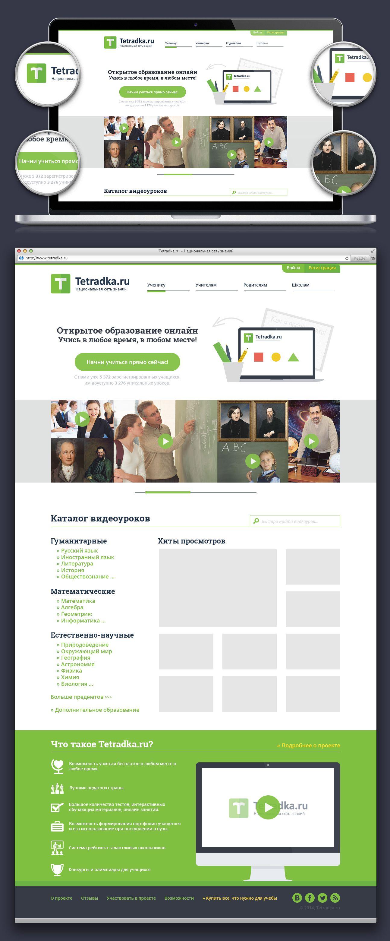 Главная страница образовательной сети tetradka.ru - дизайнер Liqor