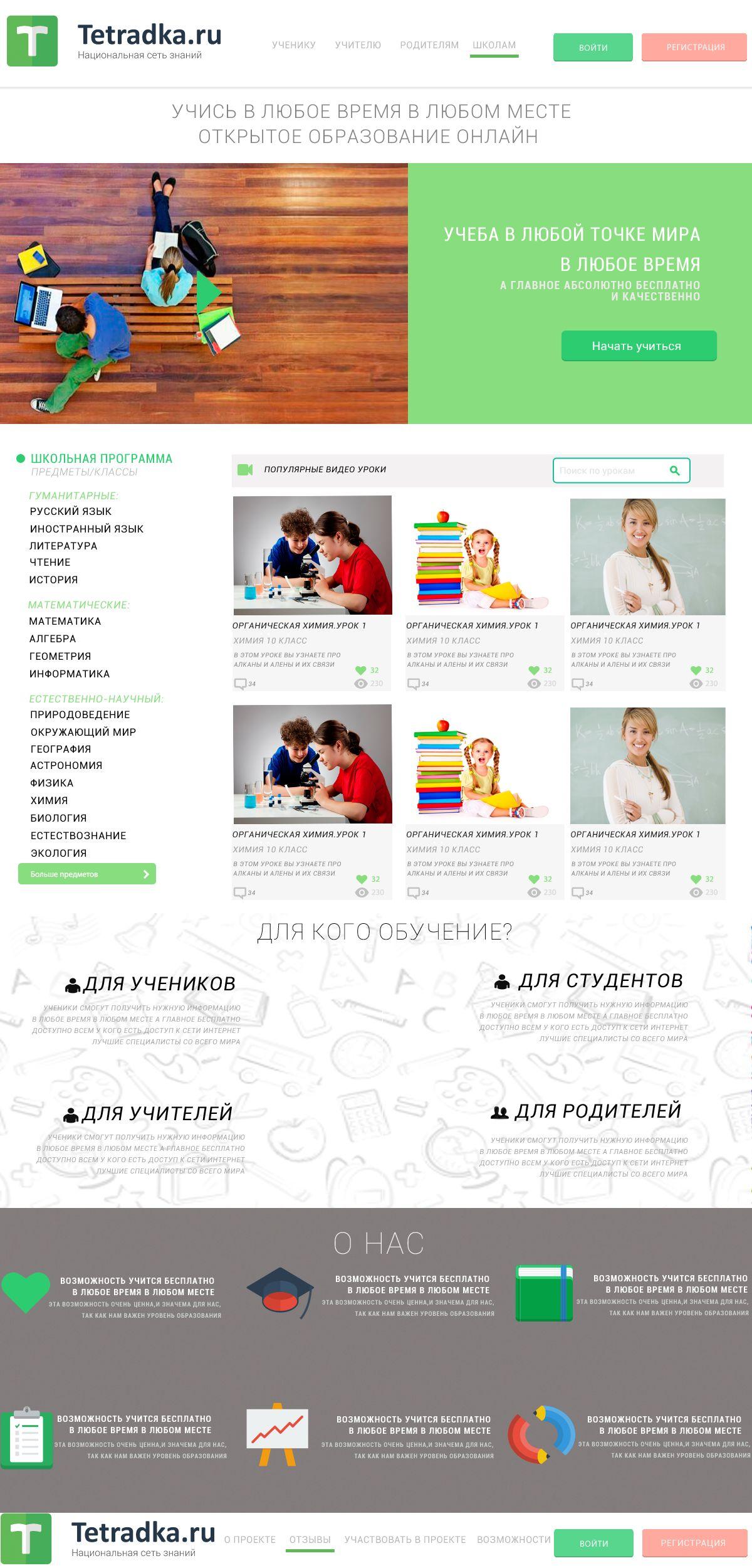 Главная страница образовательной сети tetradka.ru - дизайнер supreme